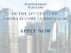 Schwarzman Scholars Leadership Program 2018/2019 in China