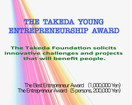 Takeda Foundation Young Entrepreneurship Award 2017 for Young Entrepreneurs